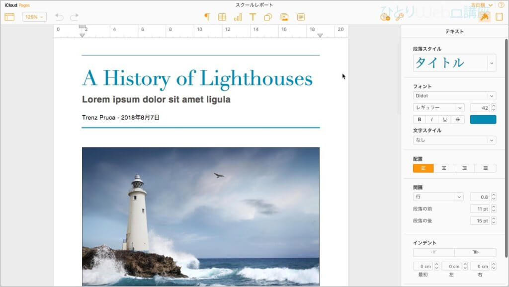 Pagesを編集できる画面が表示されます。