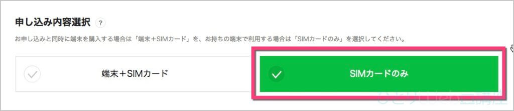 「申し込み内容選択」は《SIMカードのみ》を選択