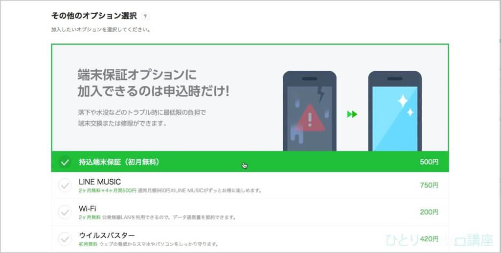 SIMカードのみの場合は「持込端末保証:月額500円」が選択されているので、確認