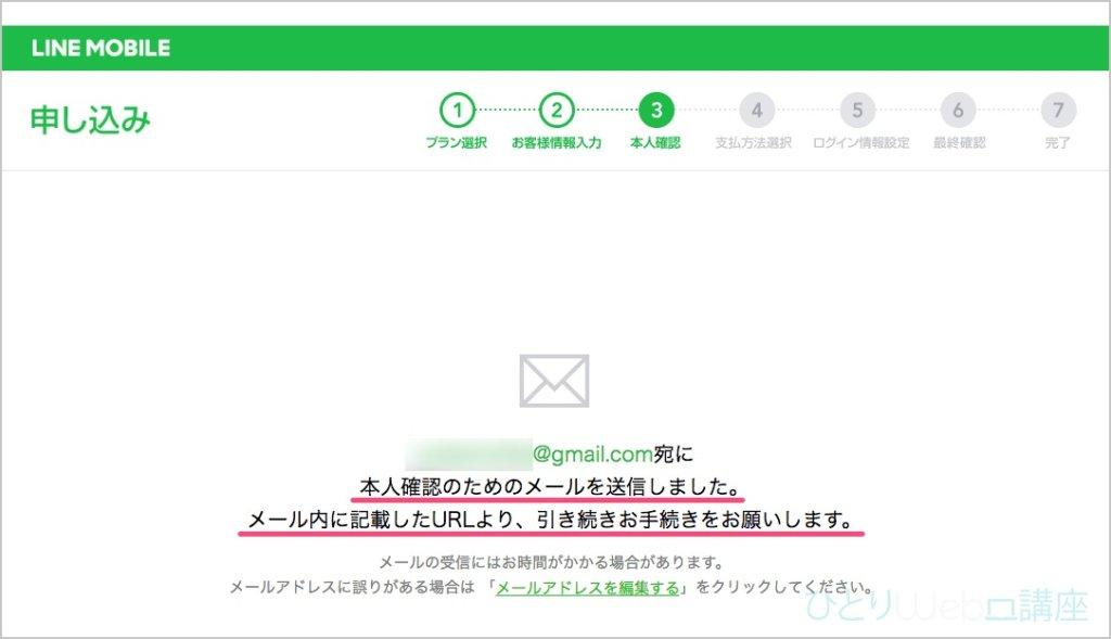 入力したメール宛に本人確認のアップロードURLが送信