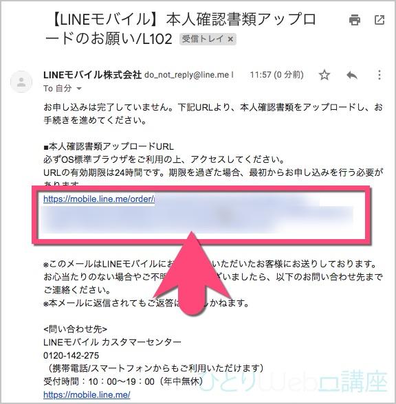 本人確認書類アップロードURLが記載されていますので《URL》をクリック