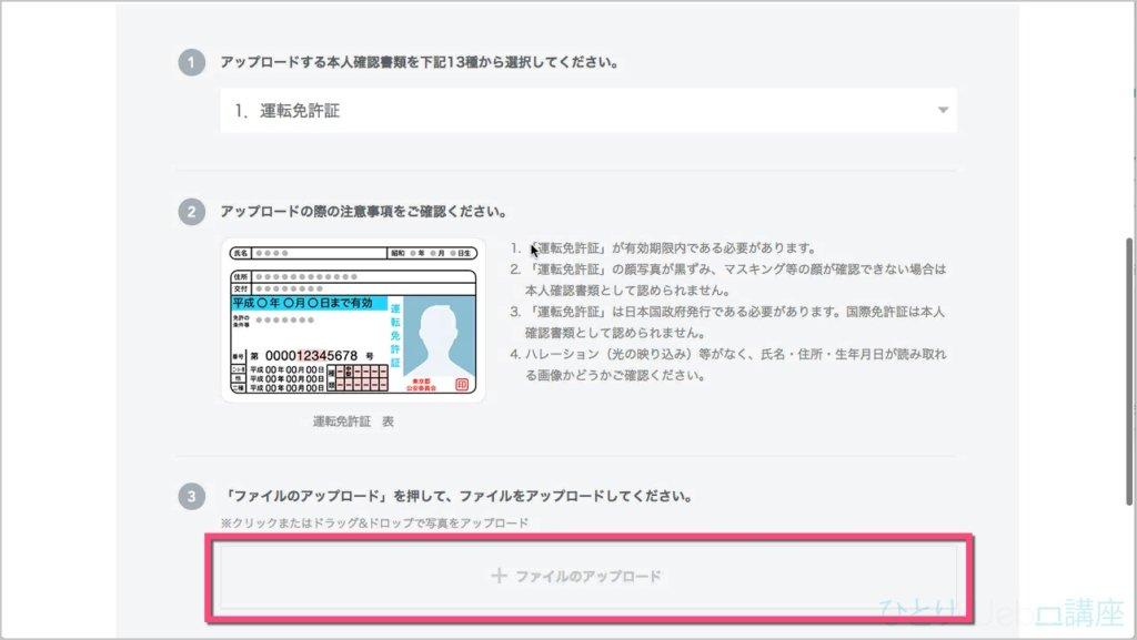 運転免許証の注意事項を確認し「ファイルのアップロード」をクリック、または画像をドラッグアンドドロップ