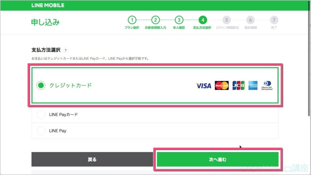 《クレジットカード》を選択します。他にも「LINE Payカード」「LINE Pay」でも支払いが可能