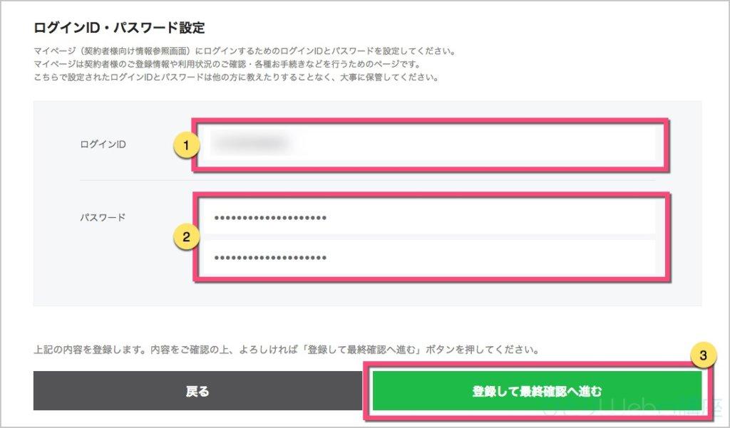マイページ(契約者様向け情報参照画面)への「ログインID」「パスワード」を入力して、《登録して最終確認へ進む》ボタンをクリック