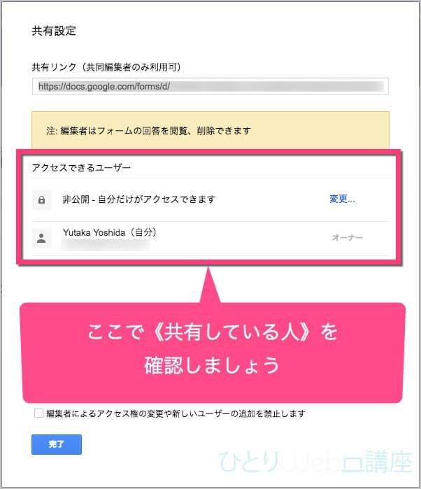 「アクセスできるユーザー」が表示されるので、共有している方を確認してください。