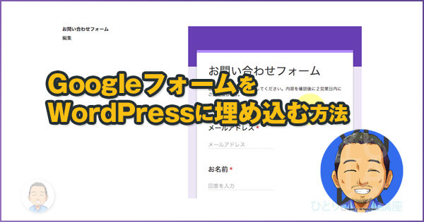 GoogleフォームをWordPressに埋め込む方法