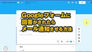 Googleフォームに回答があった場合メール通知する設定方法