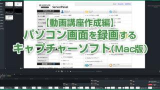 パソコン画面を録画するキャプチャーソフト(Mac版)【動画講座作成編】