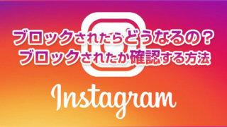 Instagram(インスタ)でブロックされたらどうなるの?フォローは?