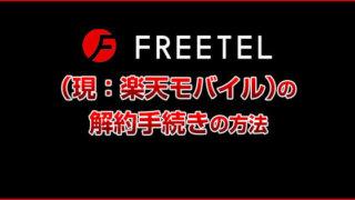 解約しました!FREETEL(現:楽天モバイル)の解約手続き方法