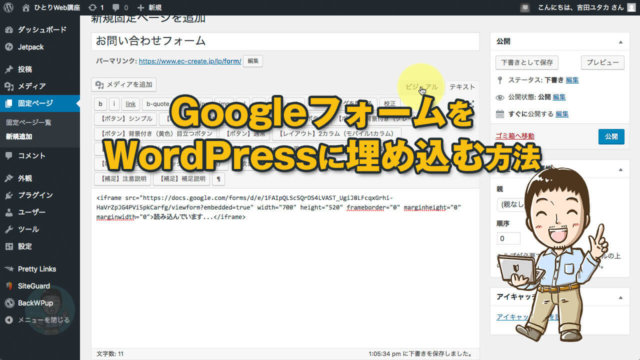 Googleフォーム(アンケート)をWordPressに埋め込む方法