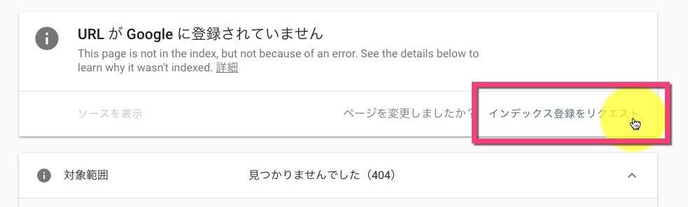 《インデックス登録をリクエスト》をクリックします。