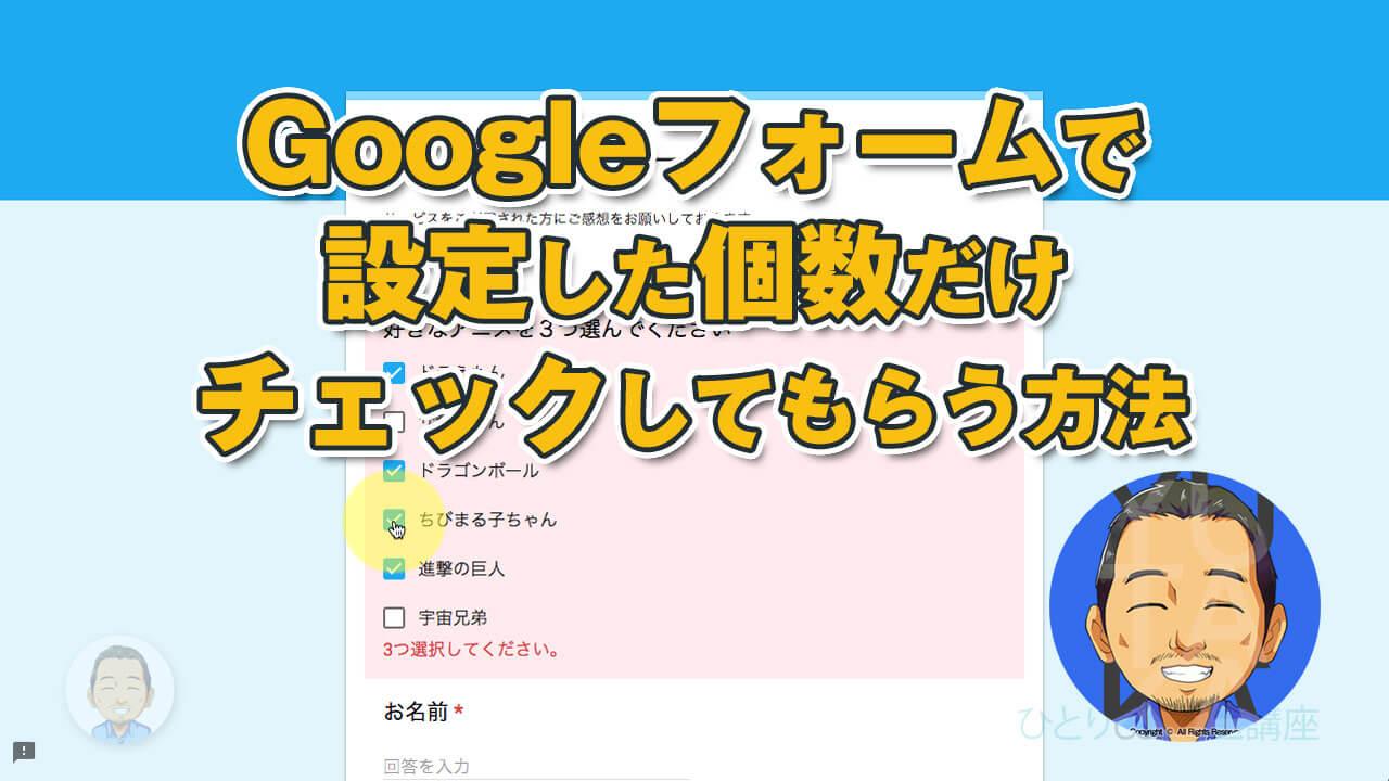Googleフォームのチェックボックスで個数制限をする方法