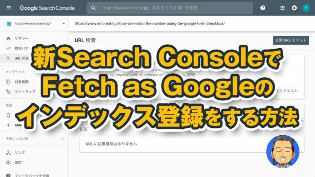 新Google Search ConsoleでFeatch as Googleの機能を使うには?インデックス登録方法