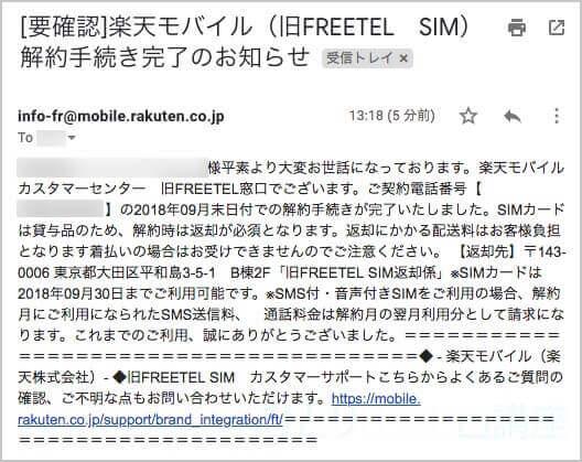 旧FREETELを解約処理した、翌月にSIMの返却が遅いとメールが届きます。