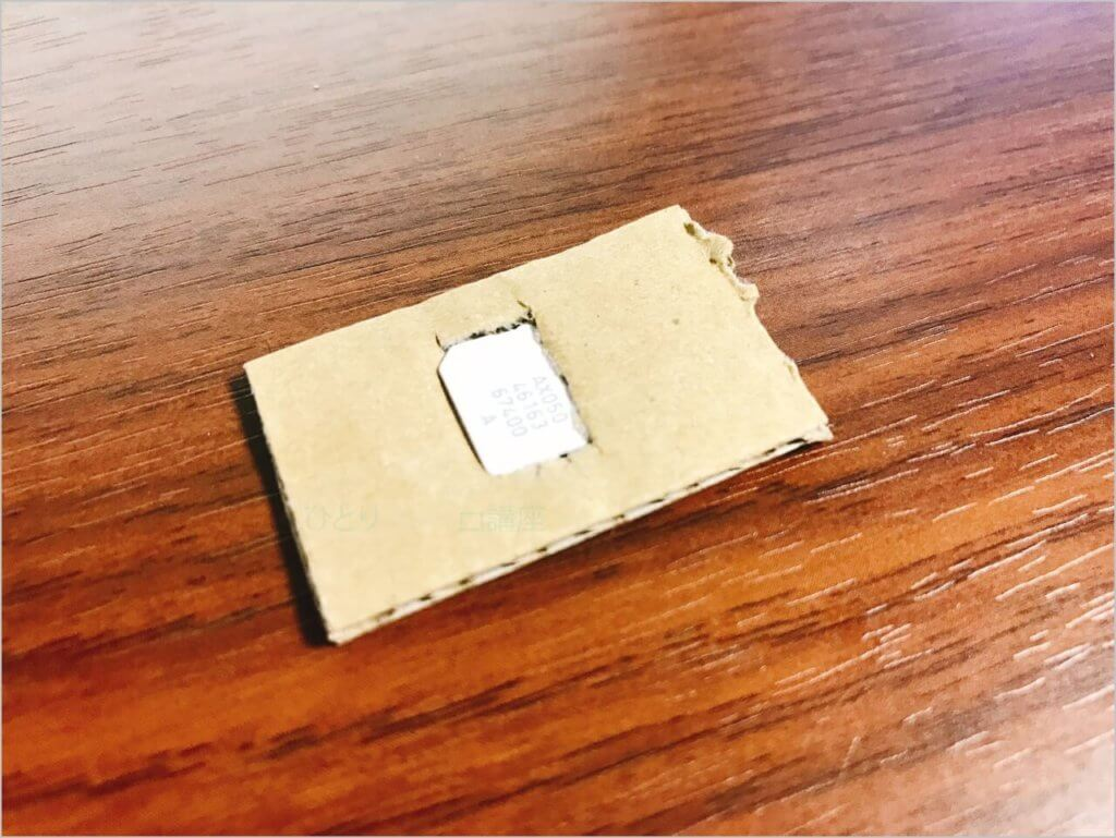 破損を防ぐためにダンボールにSIMサイズの切り込みを入れて、そこにはめ込みます。