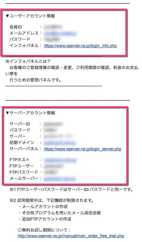 件名:【Xserver】■重要■サーバーアカウント設定完了のお知らせ (試用期間)