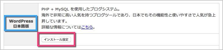 WordPress日本語版の《インストール設定》をクリック