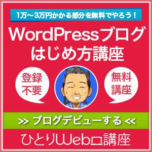 WordPressブログの始め方講座