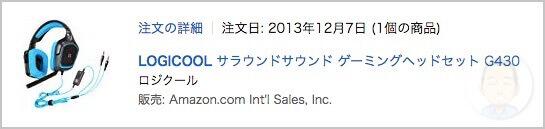 『logicool(ロジクール) ゲーミングヘッドセット G430』Amazonの購入履歴で確認したところ「2013年12月7日」に購入