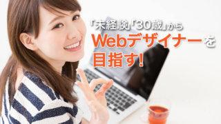 未経験30歳からWebデザイナーを目指すとしたら、何をやる?