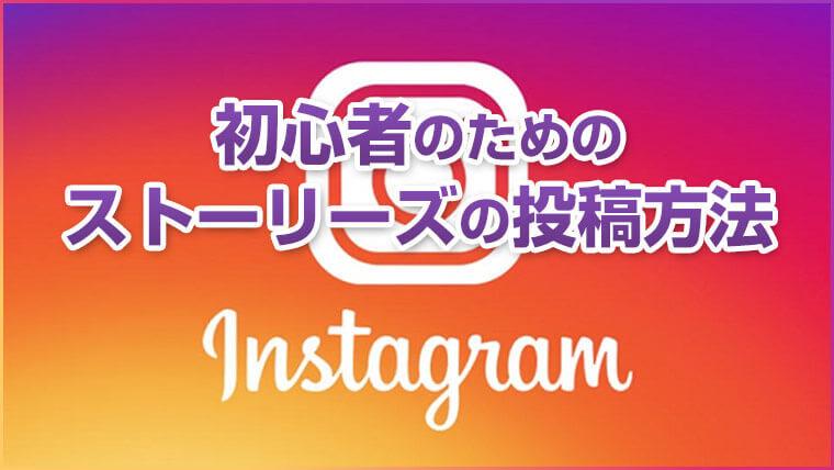Instagram(インスタ)ストーリーズの初めての投稿方法(上げ方)