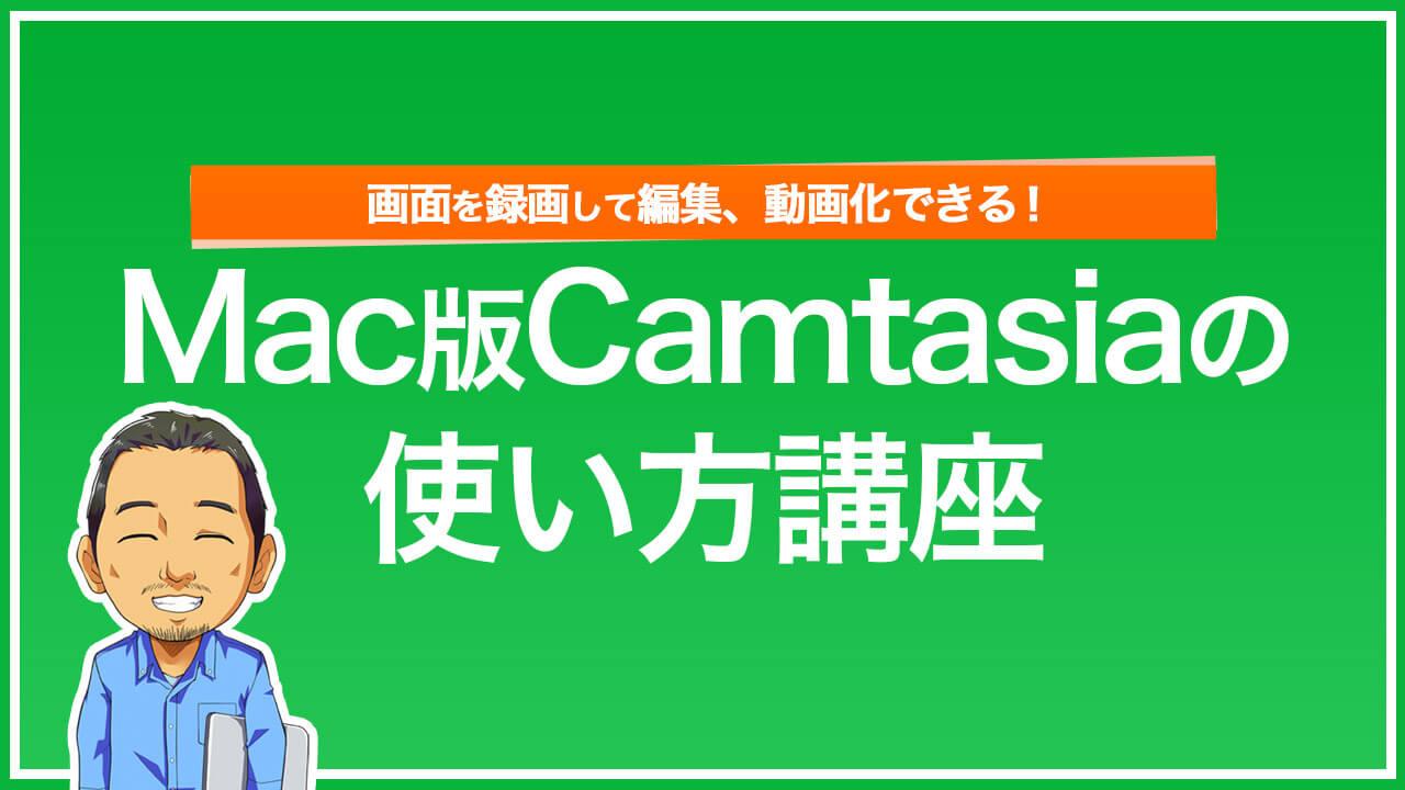 Mac版Camtasia(カムタジア)の使い方講座
