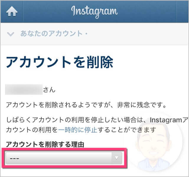 Instagramアカウント削除のページ