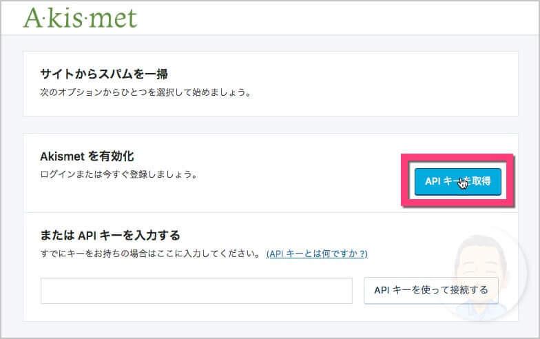Akismetの設定画面の《APIキーを取得》をクリックします。