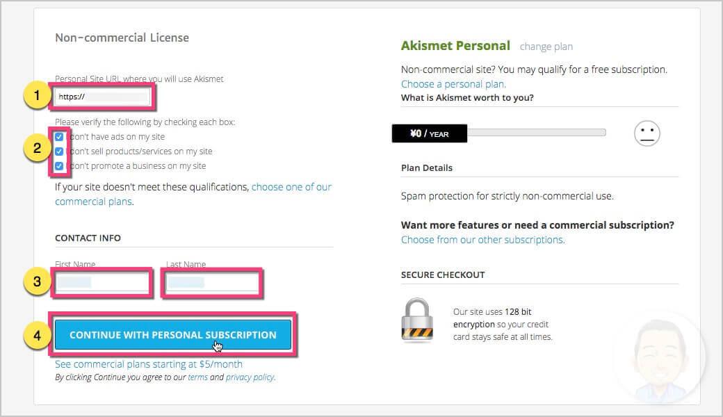 画面左に必要な情報を入力、チェックします。利用するURLを入力3つのチェックボックス全てにチェック「First Name(名)」「Last Name(性)」を入力《CONTINUE WITH PERSONAL SUBSCRIPTION》をクリック