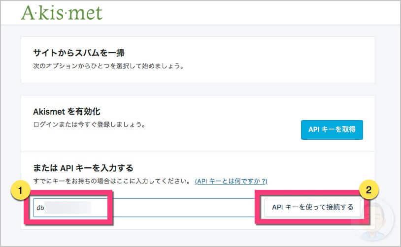 WordPressのAkismetを表示させて「AKISMET API KEY」を貼り付ける《API キーを使って接続する》をクリック