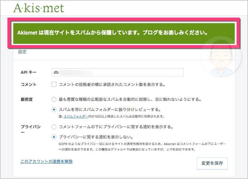 「Akismet は現在サイトをスパムから保護しています。ブログをお楽しみください」と表示されたら【設定完了】です。