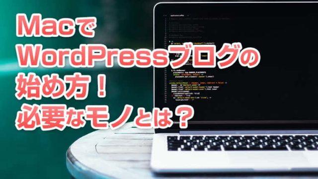 MacでWordPressブログの始め方!何が必要なの?