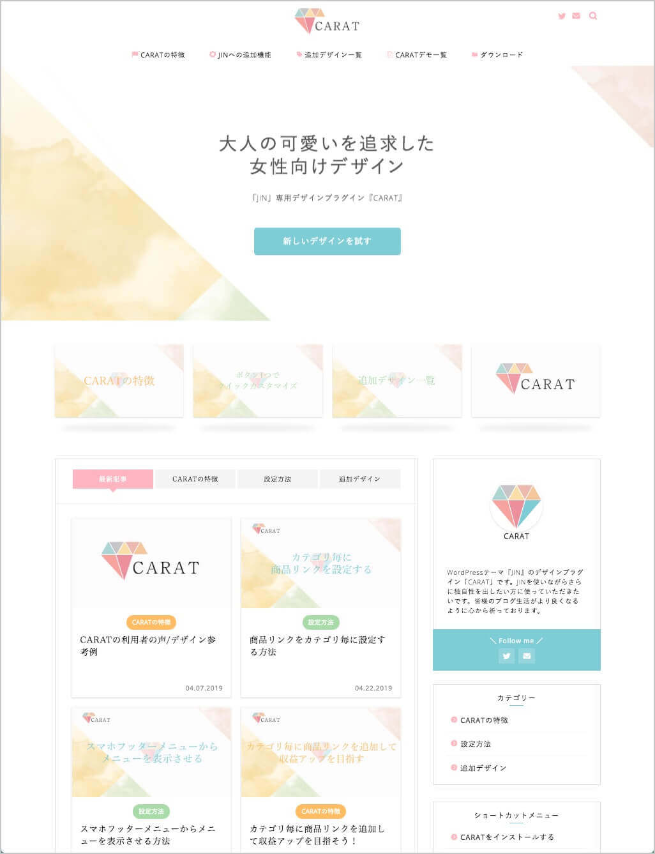 JIN専用デザインプラグイン-女性向けデザインCARAT