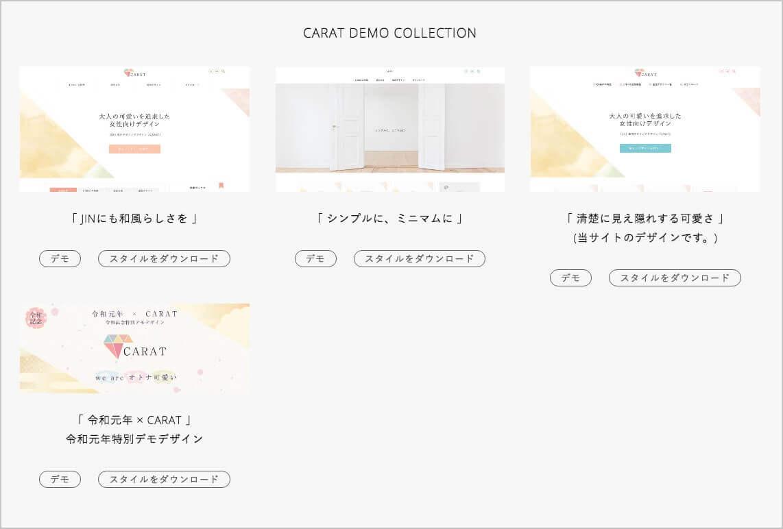 JIN専用デザインプラグイン-女性向けデザインCARATスタイル