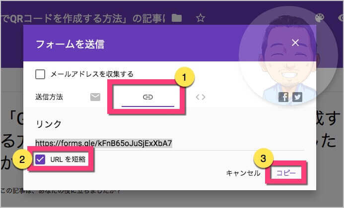 真ん中の《リンク》タブをクリック。《URLを短縮》にチェックを入れる。《コピー》をクリックし、URLをコピーする。