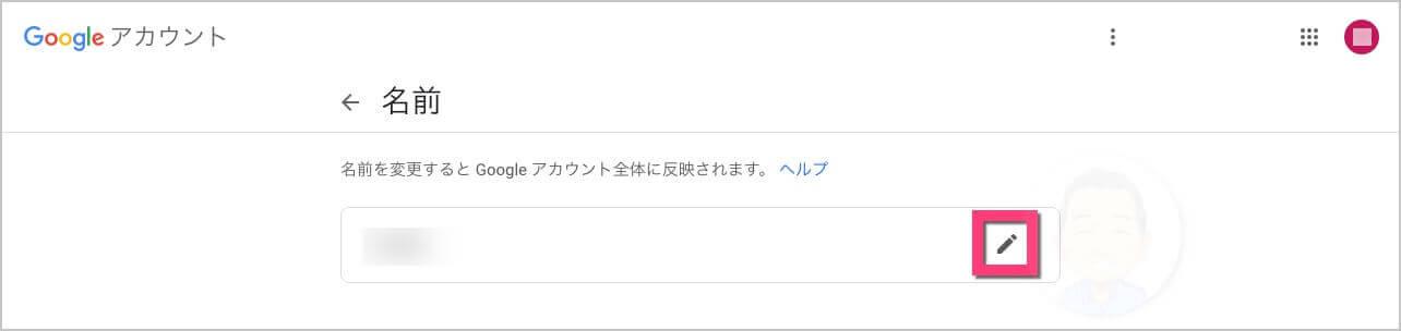 名前の右横にある《[jin_icon_pen]》をクリックします。