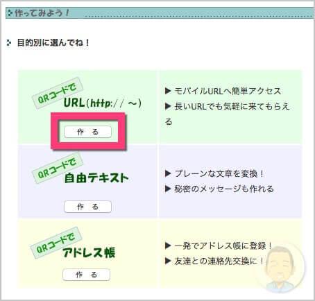 「URL(http://〜)」の《作る》をクリックします。