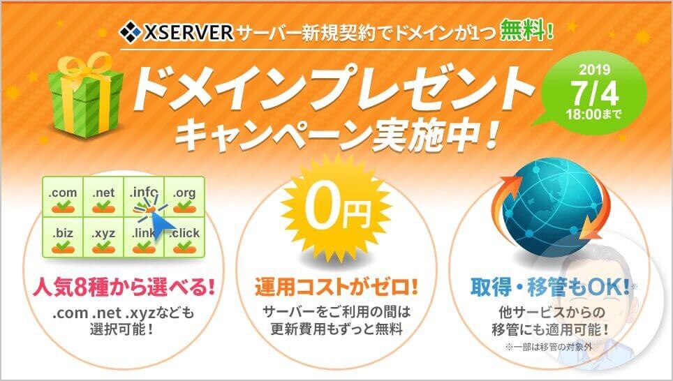 キャンペーン期間中であれば、「エックスサーバー(XSERVER)新規契約」であればドメイン1つ無料!でプレゼントがあります。