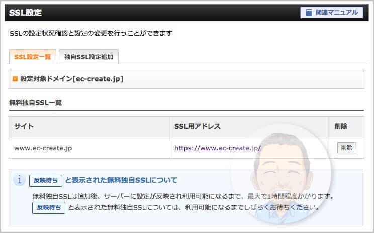 当WordPressブログも「エックスサーバー(XSERVER)」の無料SSLを利用しています。