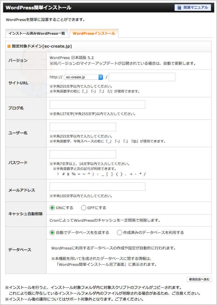 「エックスサーバー(XSERVER)」には「WordPress簡単インストール」が用意されています。