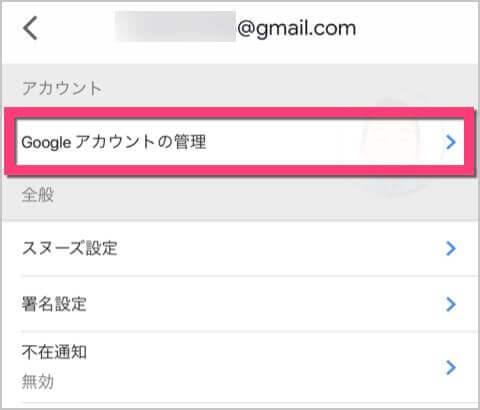 《Google アカウントの管理》をタップします。
