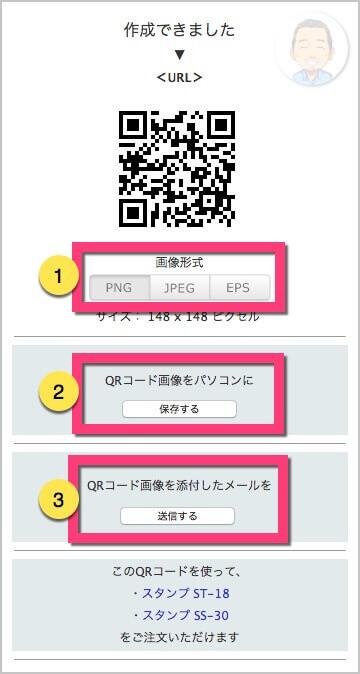 QRコードの画像形式は3種類から選択して画像を保存