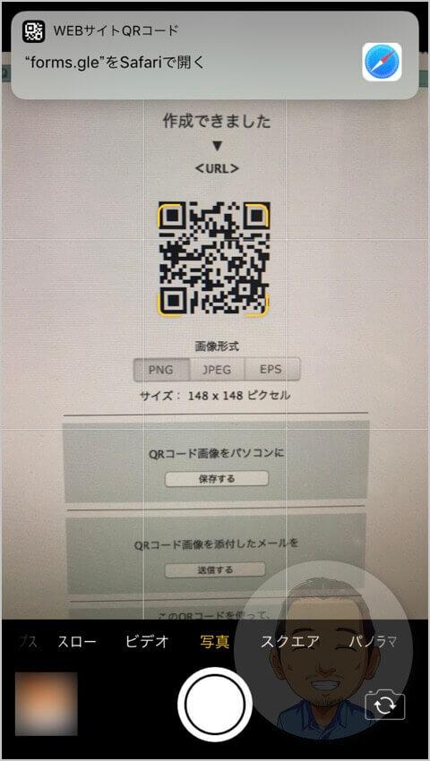 iPhoneであれば「カメラ」または「QRコードを読み込む」にて、QRコードを読み込みSafariで開いてみましょう。