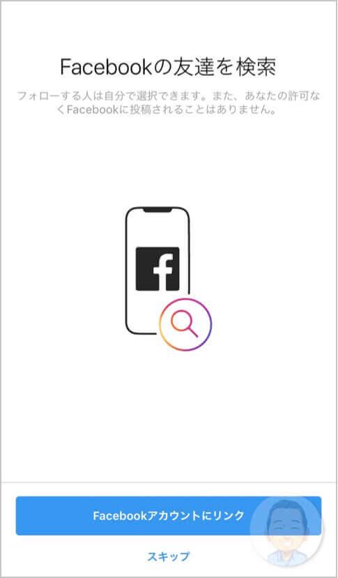 Facebookの友達を検索