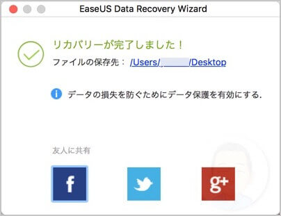 「リカバリーが完了しました!」と表示されたら、データの復元が完了です。