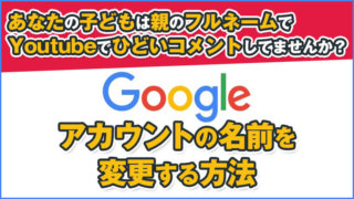 Googleアカウントの名前を変更する方法