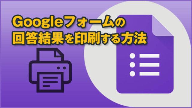 Googleフォームの回答結果を印刷(プリントアウト)する方法