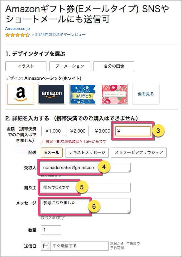 Amazonギフト券によるサポート