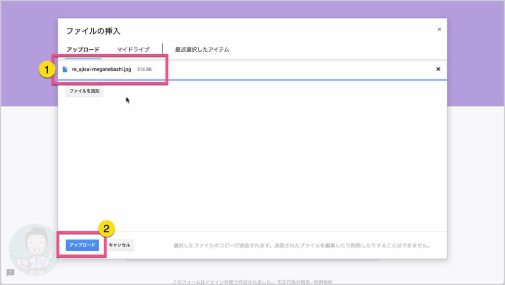 選択したファイルが表示される 《アップロード》をクリックする